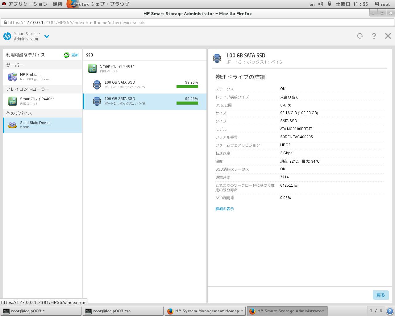 Linux_技術文書_Smart Storage Administrator(SSA)についての